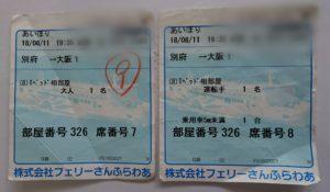 乗船券の写真