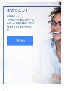 グーグルアドセンス合格メールの写真