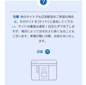 google adsense サイト追加に関する通知の写真