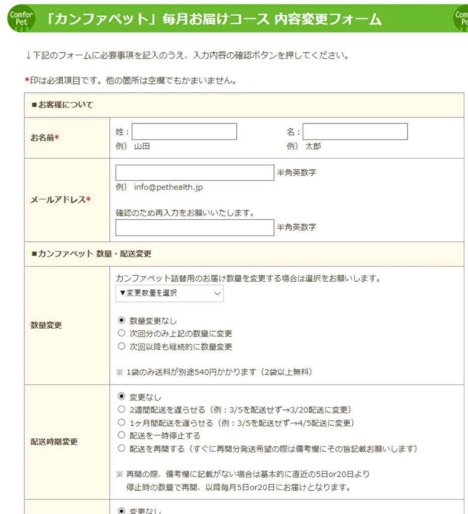 カンファペット内容変更フォームの写真