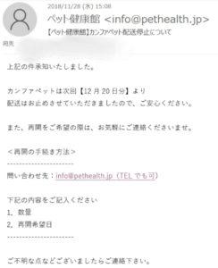 カンファペット変更完了のメール写真