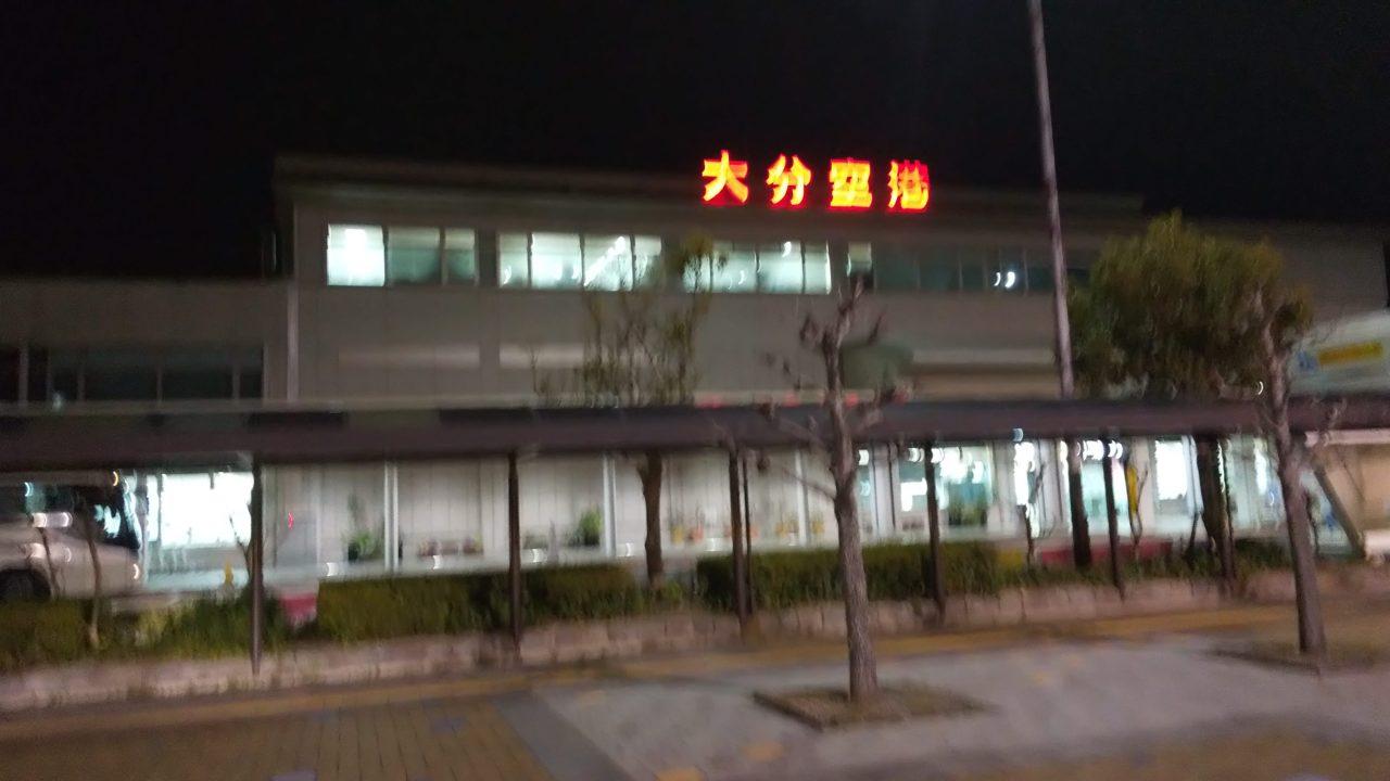 大分空港の写真