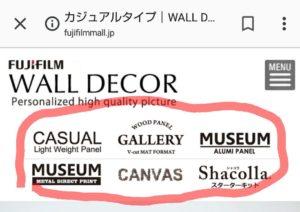 富士フイルム注文画面の写真