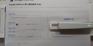 pinコードの写真