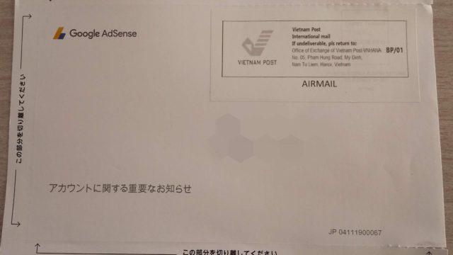 アドセンスpinコード封筒の写真