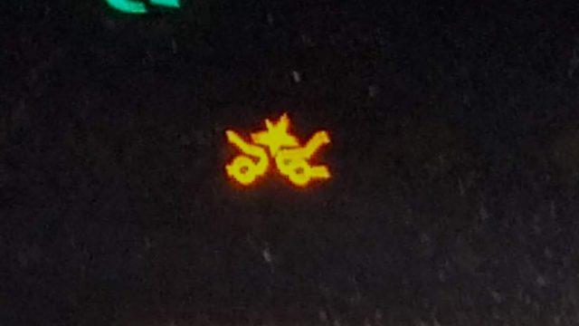 エマージェンシーブレーキ警告灯の写真