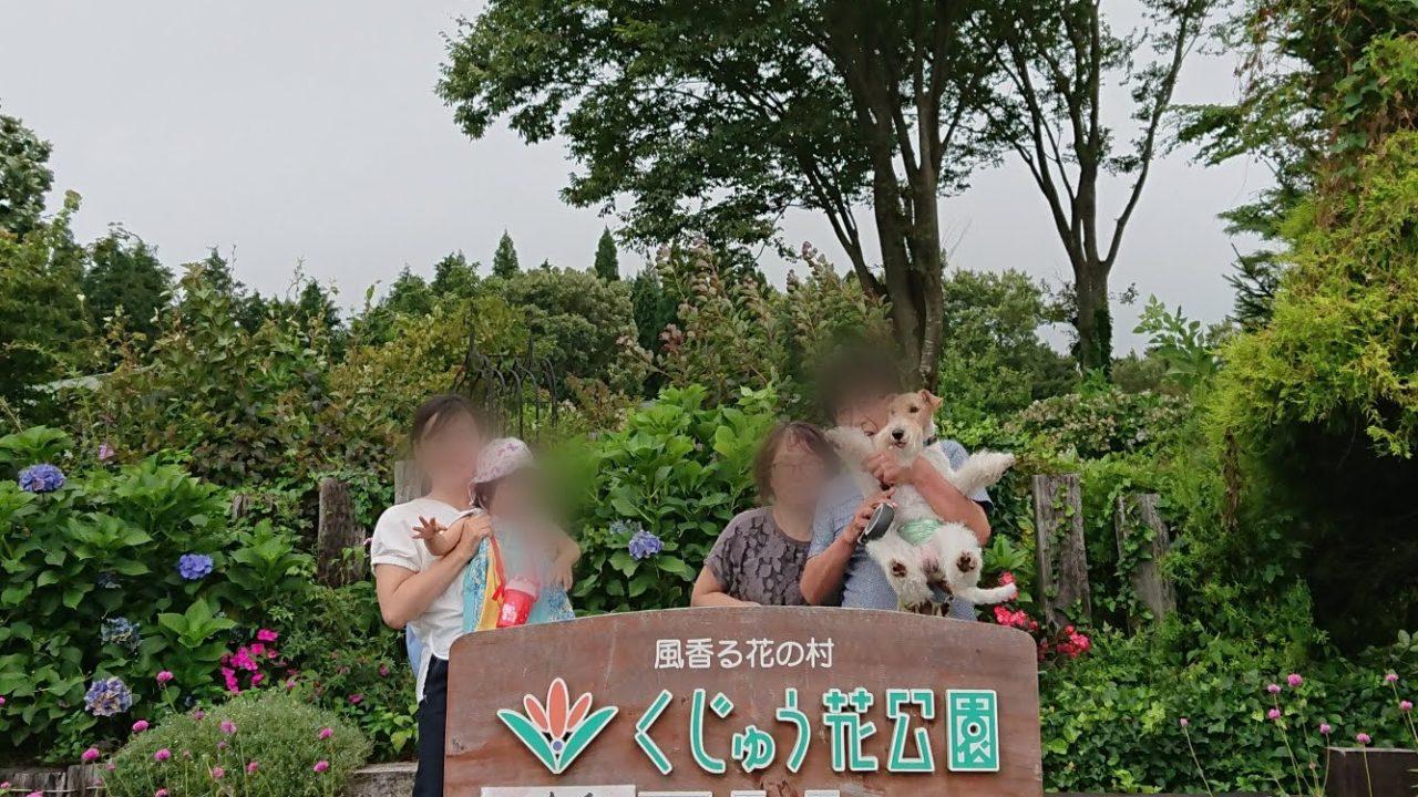 くじゅう花公園で記念撮影