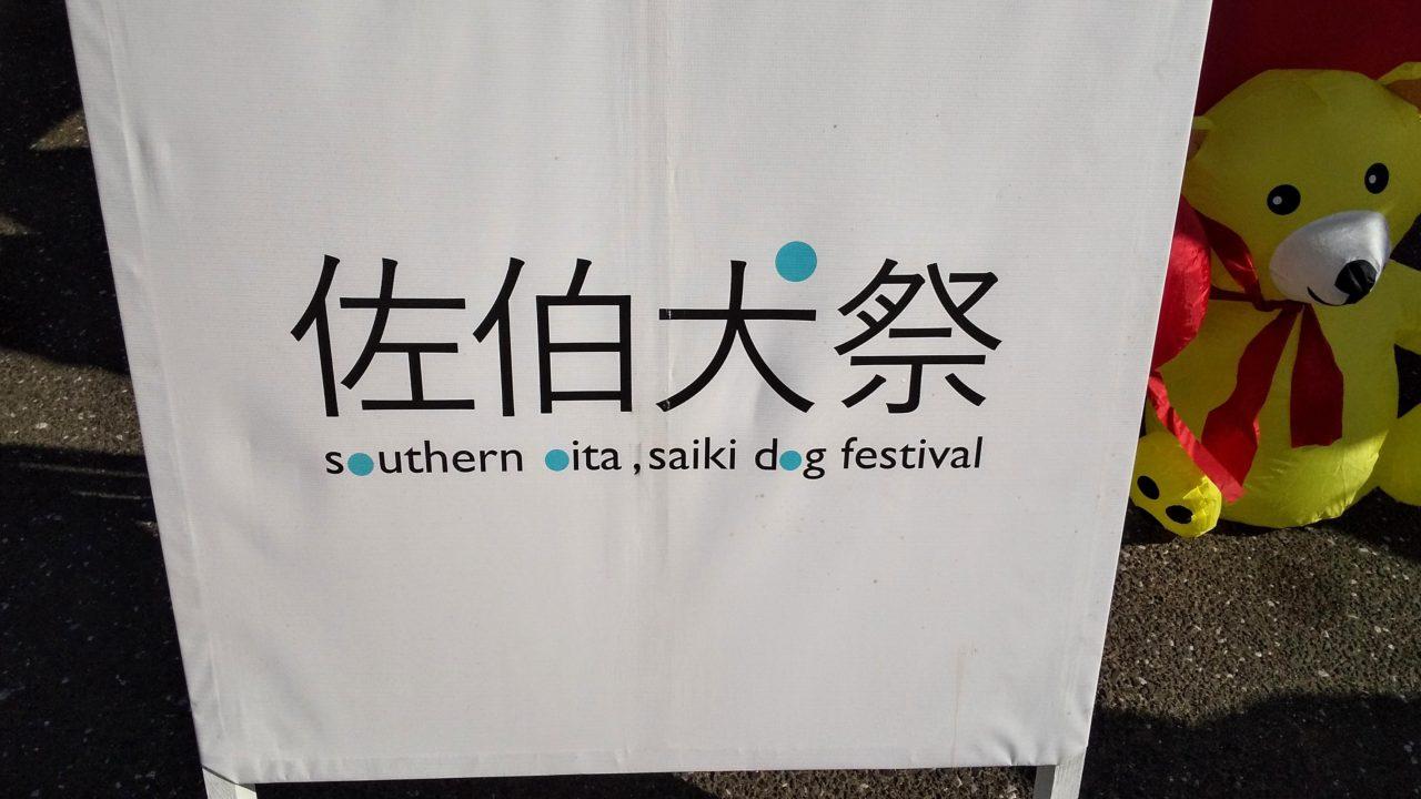 犬祭の看板の写真